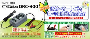 Drc300_main